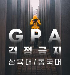 걱정금지 삼육대/동국대