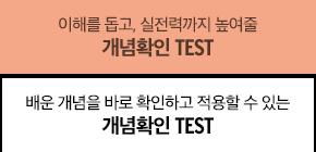 배운 개념을 바로 확인하고 적용할 수 있는 개념확인 TEST