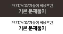 PEET/MD문제풀이 적응훈련 기본 문제풀이