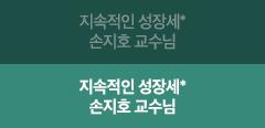 지속적인 성장세*손지호 교수님