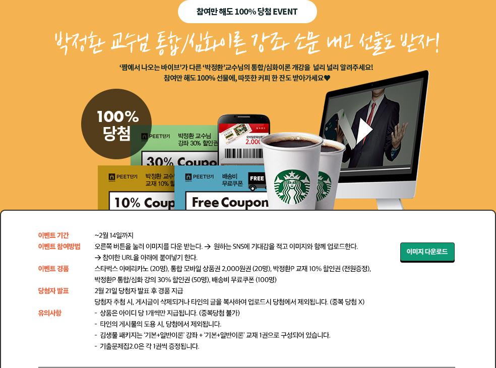 박정환 교수님 통합/심화이론 강좌 소문 내고 선물도 받자!