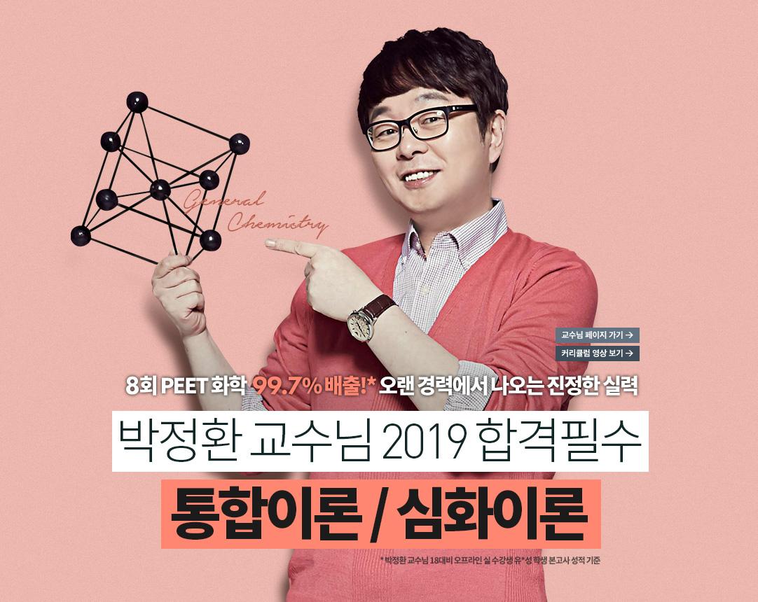 박정환 교수님 2019 합격필수 통합이론 / 심화이론
