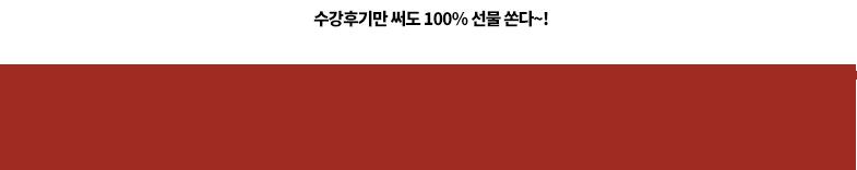 수강후기만 써도 100% 선물 쏜다~!