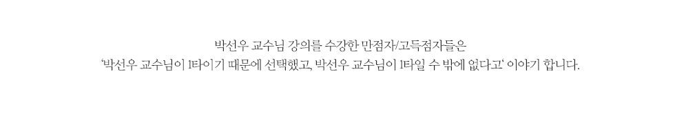 박선우 교수님 강의를 수강한 만점자/고득점자들은 '박선우 교수님이 1타이기 때문에 선택했고, 박선우 교수님이 1타일 수 밖에 없다고' 이야기 합니다.
