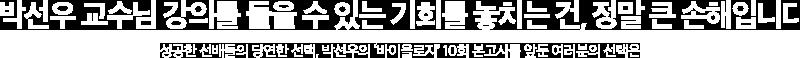박선우 교수님 강의를 들을 수 있는 기회를 놓치는 건, 정말 큰 손해입니다.