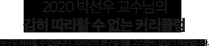 2020 박선우 교수님의 감히 따라할 수 없는 커리큘럼