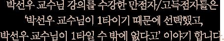 박선우 교수님 강의를 수강한 만점자, 고득점자들은 박선우 선생님이 1타이기 때문에 선택했고, 박선우 교수님이 1타일 수 밖에 없다고 이야기 합니다.