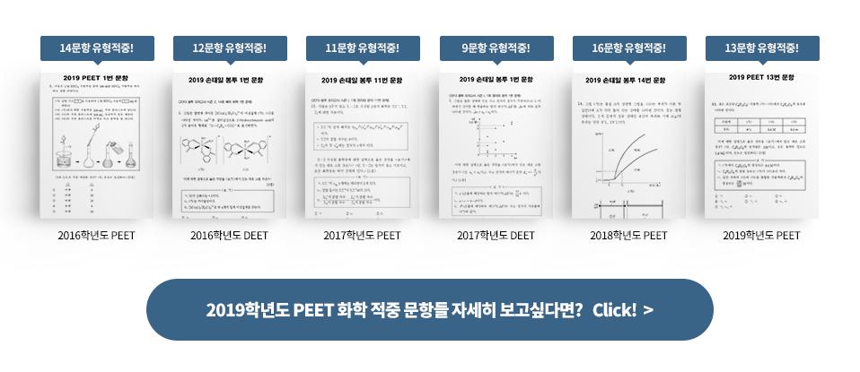 2019학년도 PEET 화학 적중 문항들 자세히 보고싶다면? Click!