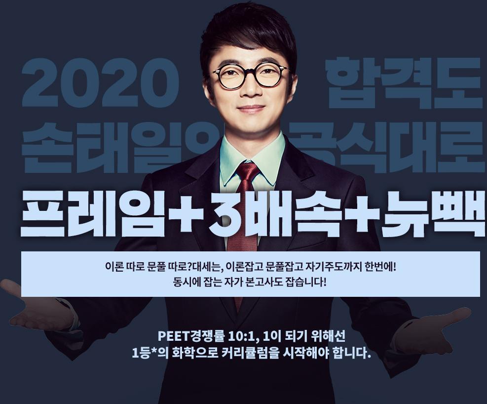 2020 합격도 손태일의 공식대로 프레임 + 3배속 + 뉴백