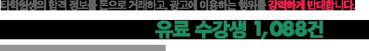 2018학년도 REAL 유료 수강생 1,088건 합격!