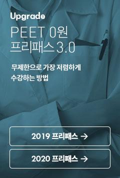 Upgrade - PEET 0원 프리패스 3.0 - 무제한으로 가장 저렴하게 수강하는 방법