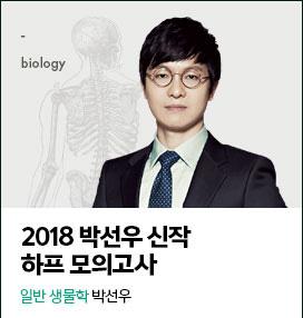 일반 생물학 박선우 - 2018 박선우 신작 하프 모의고사