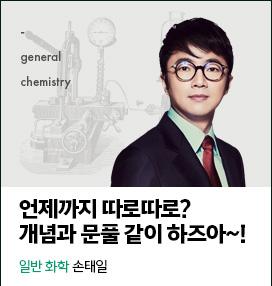 일반 화학 손태일 - 논란의 열역학,이제, 그만 하즈아~!