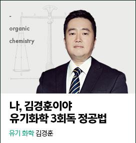 유기 화학 김경훈 - 나, 김경훈이야 유기화학 3회독 정공법