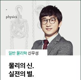 일반 물리학 신우성 - 물리의 신.실전의 별.