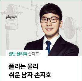 일반 물리학 손지호 - 풀리는 물리 쉬운 남자 손지호