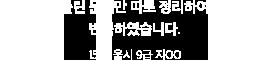 틀린 문제만 따로 정리하여 반복하였습니다. 15' 서울시 9급 지OO