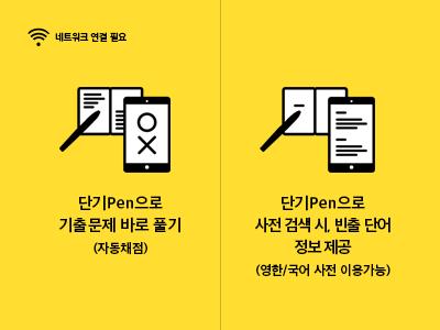 단기Pen으로 사전 검색 시, 빈출 단어 정보 제공 (영한/국어 사전 이용가능)