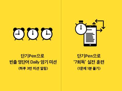 단기Pen으로 '7회독' 실전 훈련 (1문제 1분 풀기)