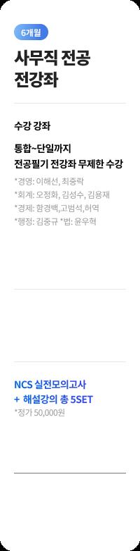 [공기업] 과목별무제한패스_ 전공_6개월