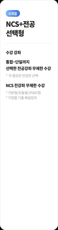 NCS + 전공 선택형