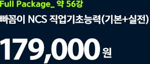 Full Package_ 약 56강 빠꼼이 NCS 직업기초능력(기본+실전) 179,000원