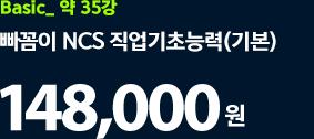 Basic_ 약 36강 빠꼼이 NCS 직업기초능력(기본) 148,000원