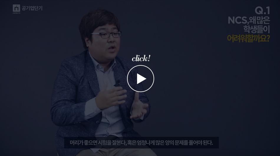 NCS 공식 1위* 빠꼼이 NCS