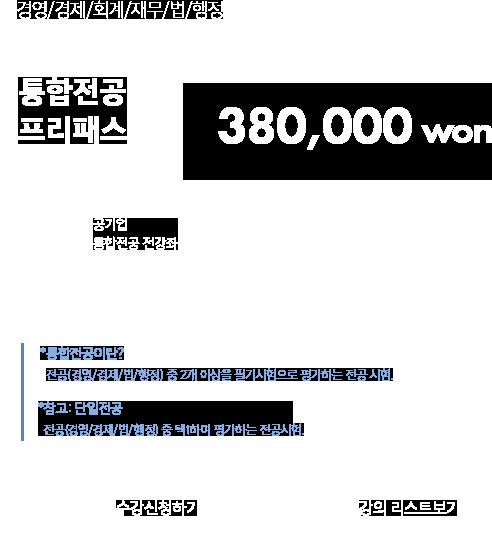 경영/경제/회계/재무/법/행정 통합전공 프리패스 550,000 won