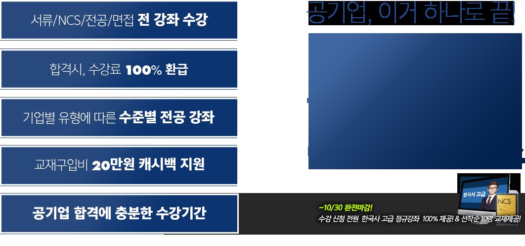 no미션 공기업 0원 프리패스