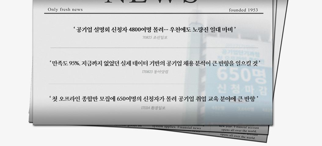 공기업 설명회 신청자 4800여명 몰려 우천에도 노량진 일대 마비 '170825 조선일보'