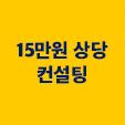 15만원 상당 컨설팅