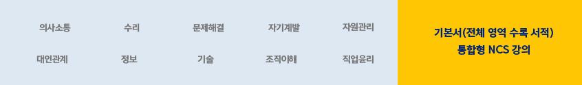 기본서 통합형 NCS강의