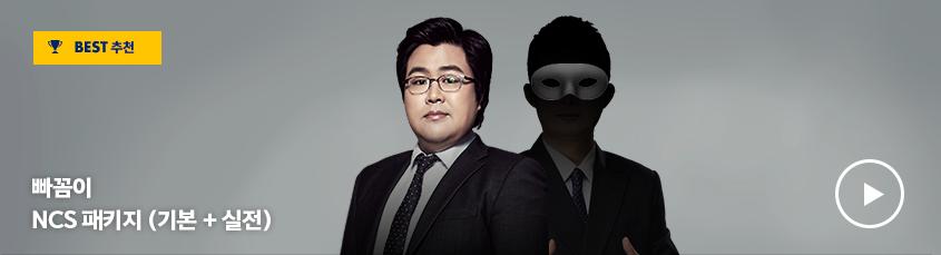 NCS작업기초능력(이론+심화) 이완적성팀