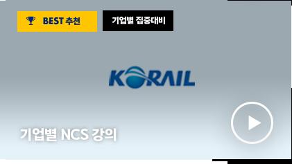 기업별 NCS강의