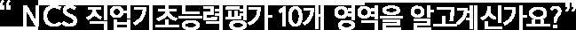 NCS 직업기초 능력평가 10개 영역을 알고 계신가요?