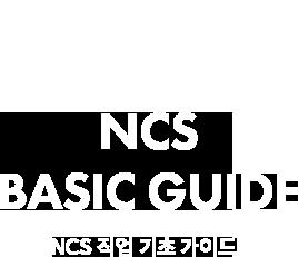 ncs basic guide ncs작업기초 가이드