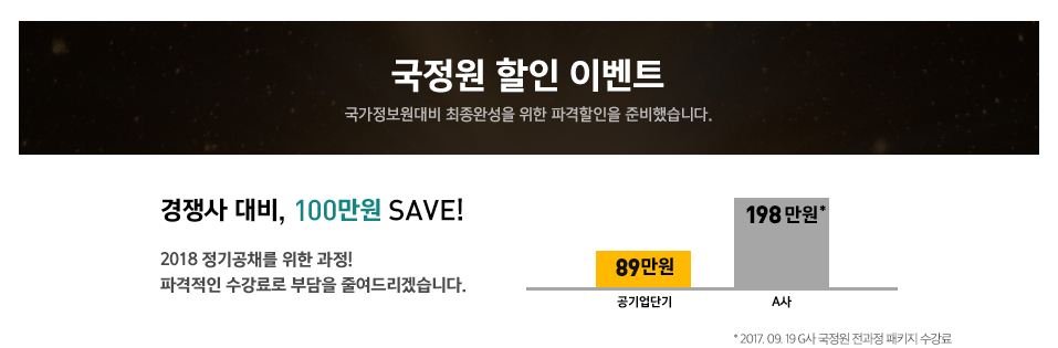 국정원 LAST 할인 이벤트 경쟁사 대비 100만원 SAVE!