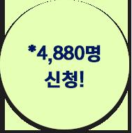 업계최초 *4,880명 신청!