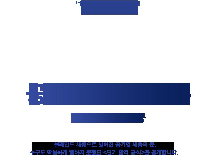 공기업단기 노량진학원 2017.09 open