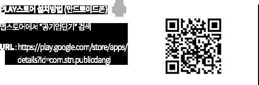 "PLAY스토어 설치방법 (안드로이드폰) : 앱스토어에서 ""공기업단기"" 검색 URL : https://play.google.com/store/apps/details?id=com.stn.publicdangi"