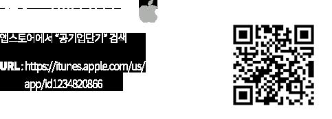 "PLAY스토어 설치방법 (아이폰) : 앱스토어에서 ""공기업단기"" 검색 URL : https://itunes.apple.com/us/app/id1234820866"