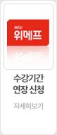 퀵배너2-위메프수강기간연장