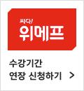 위메프 수강신청