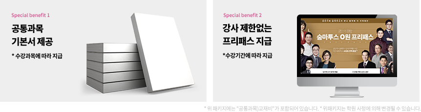 Special benefit 2. 기출회독 훈련 포함