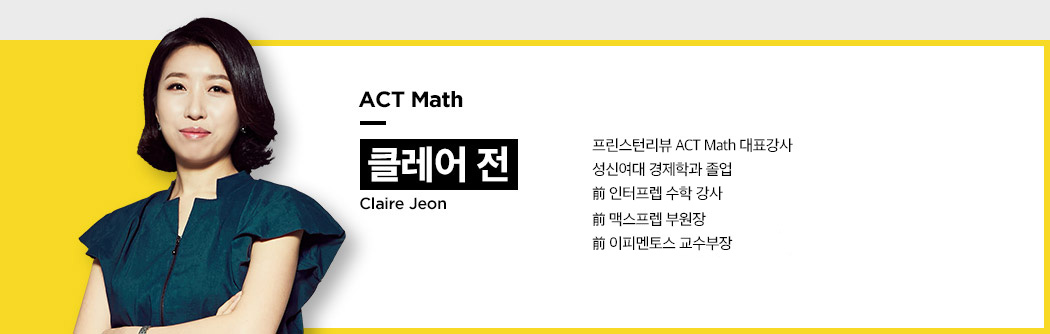 ACT Math Claire