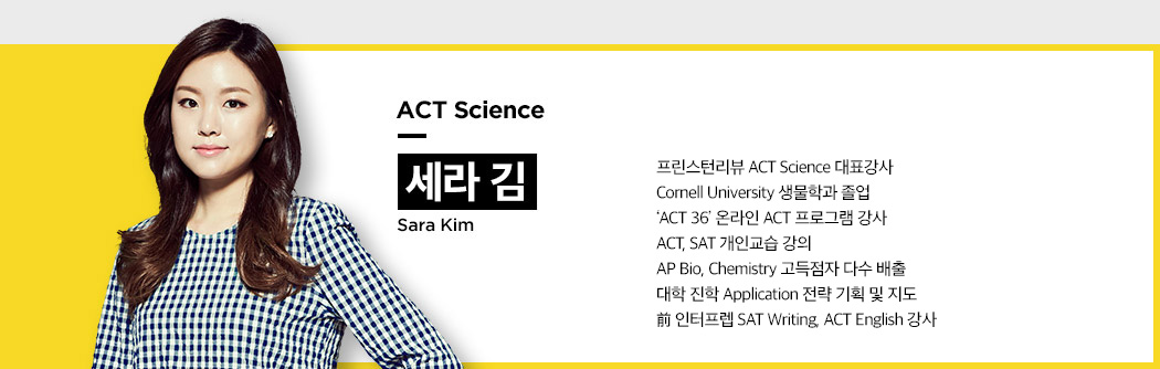 ACT Science Sara