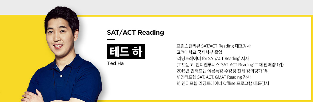 ACT Reading Ted