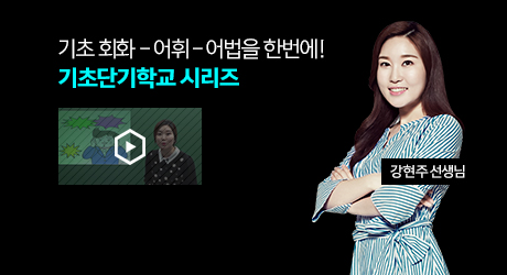 강현주선생님