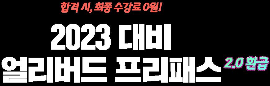 2023대비 얼리버드 프리패스 2.0